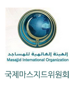 국제마스지드위원회_로고