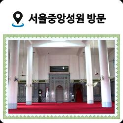 성원방문신청_로고변경1
