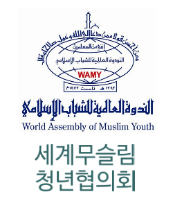 세계무슬림청년협의회_로고