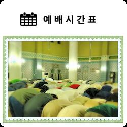 예배시간표_아이콘수정