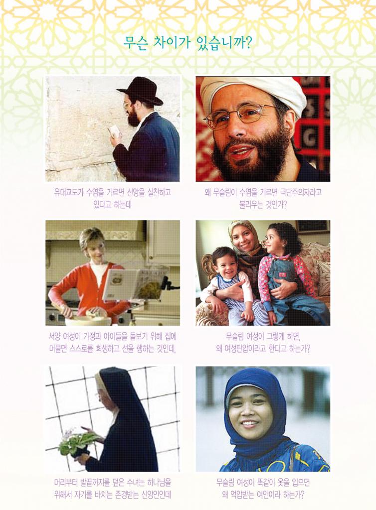이슬람이란_페이지_13