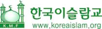 한국이슬람교