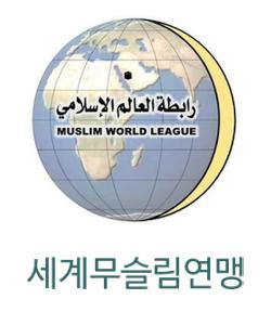 세계무슬림연맹_로고